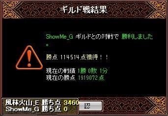 20160315vsshowme