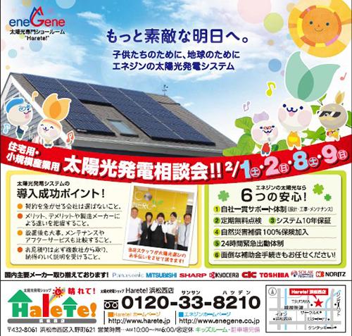 太陽光発電相談会