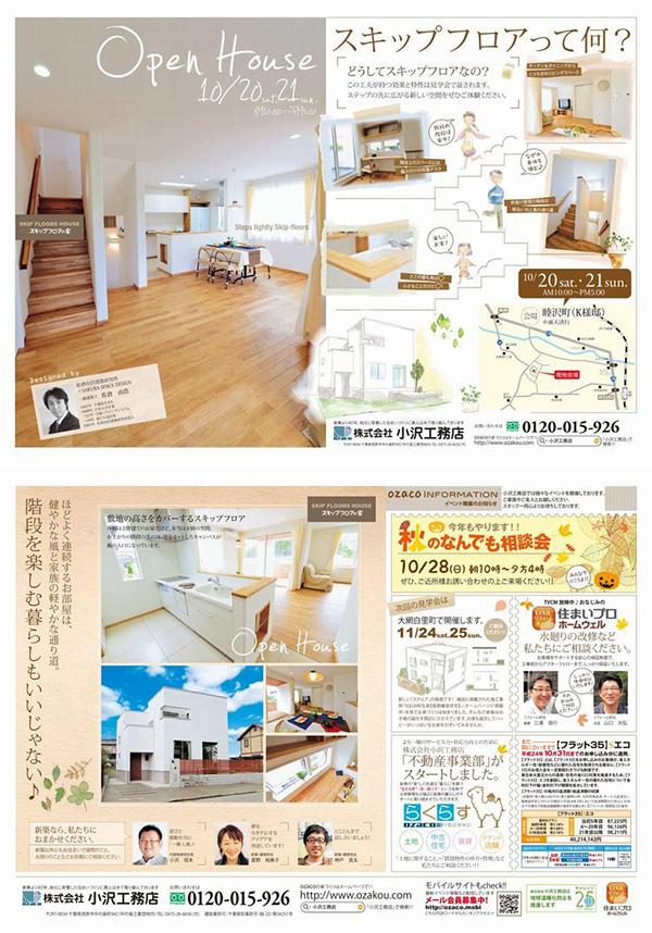 小沢工務店オープンハウス