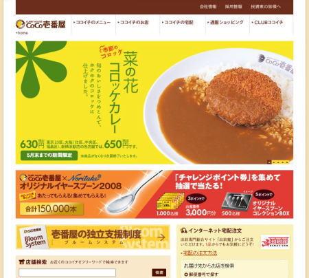 CoCo壱番屋菜の花コロッケ