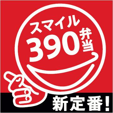 スマイル弁当ロゴ
