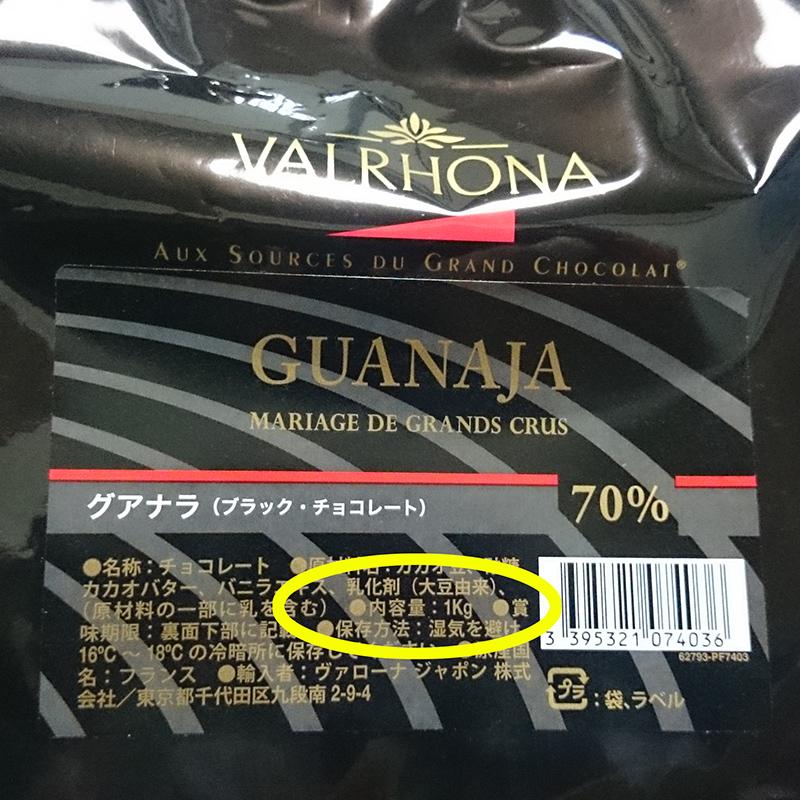ヴァローナ グアナラ70%