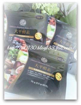 大平酵素(オーエム・エックス)現品3袋