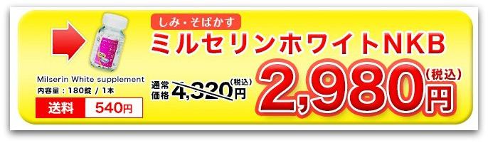 京都薬品ヘルスケア 年末年始キャンペーン ミルセリンホワイトNKB