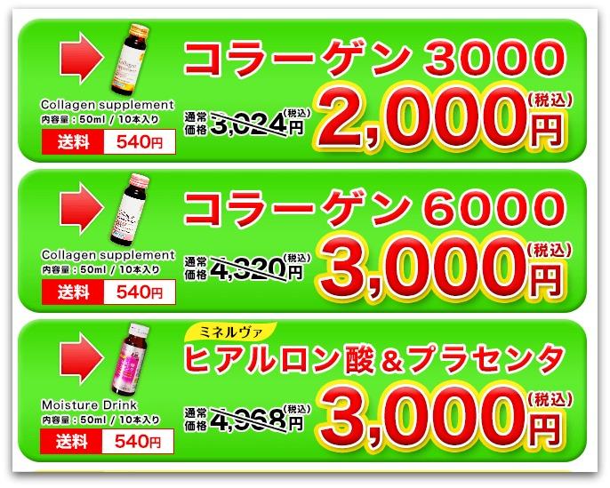 京都薬品ヘルスケア 年末年始キャンペーン