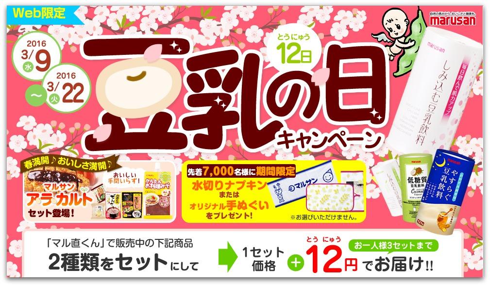 豆乳の日キャンペーン 3月9日~3月22日まで