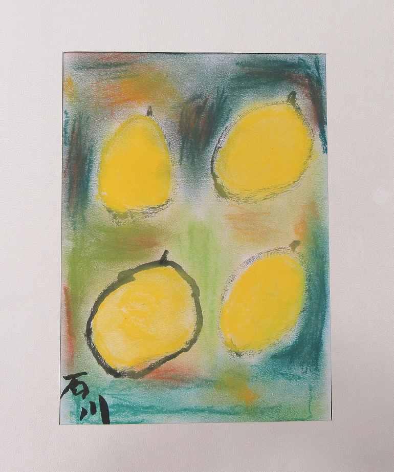 10 檸檬[レモン](石川 武)