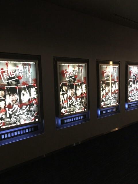 ドクムシ上映会2