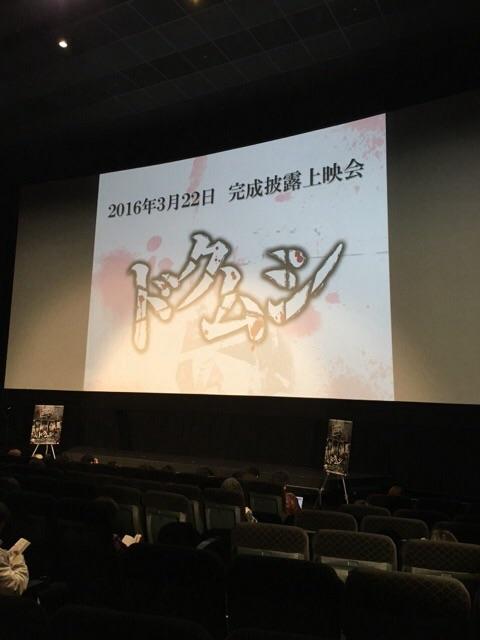 ドクムシ上映会3
