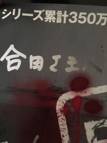 合田さまへ