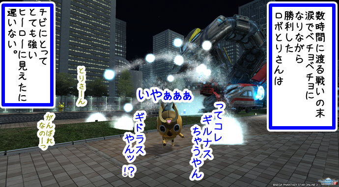 pso20160224_202344_013.png