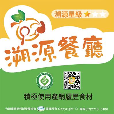 AMOT台灣農業跨領域發展協會