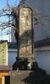 浦島観世音菩薩の石碑