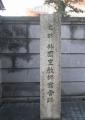 宿舎跡の石碑
