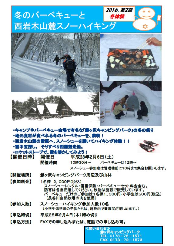 旅行村イベント