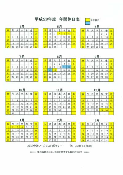 年間休日表