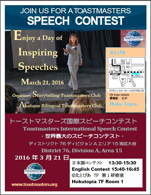 20160321 Area15 contest flier