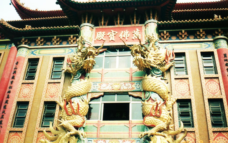 香港・屯門・妙法寺①-1(1994年8月)
