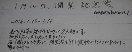0116kagawanote01.jpg