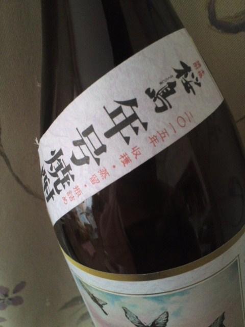 桜島 年号焼酎 2015年