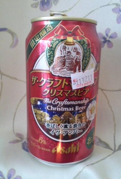 限定醸造 ザ・クラフトマンシップ クリスマスビア イヴ・アンバー
