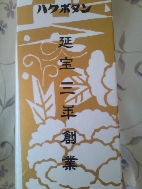 広島上撰 金紋 白牡丹