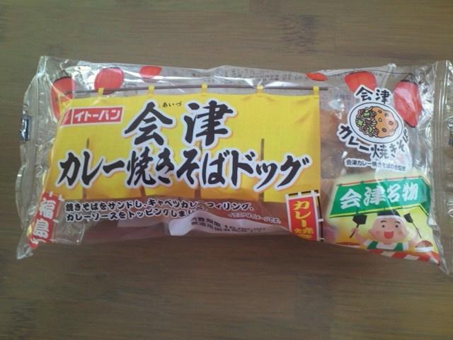 会津カレー焼きそばドッグ