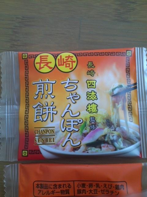 長崎四海楼監修 長崎ちゃんぽん煎餅