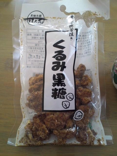 垣乃花 くるみ黒糖