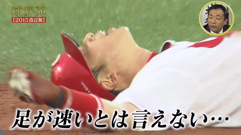 カープ】新井さんホームスチール...