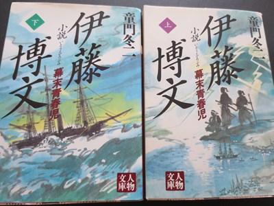 s-伊藤博文 (2)