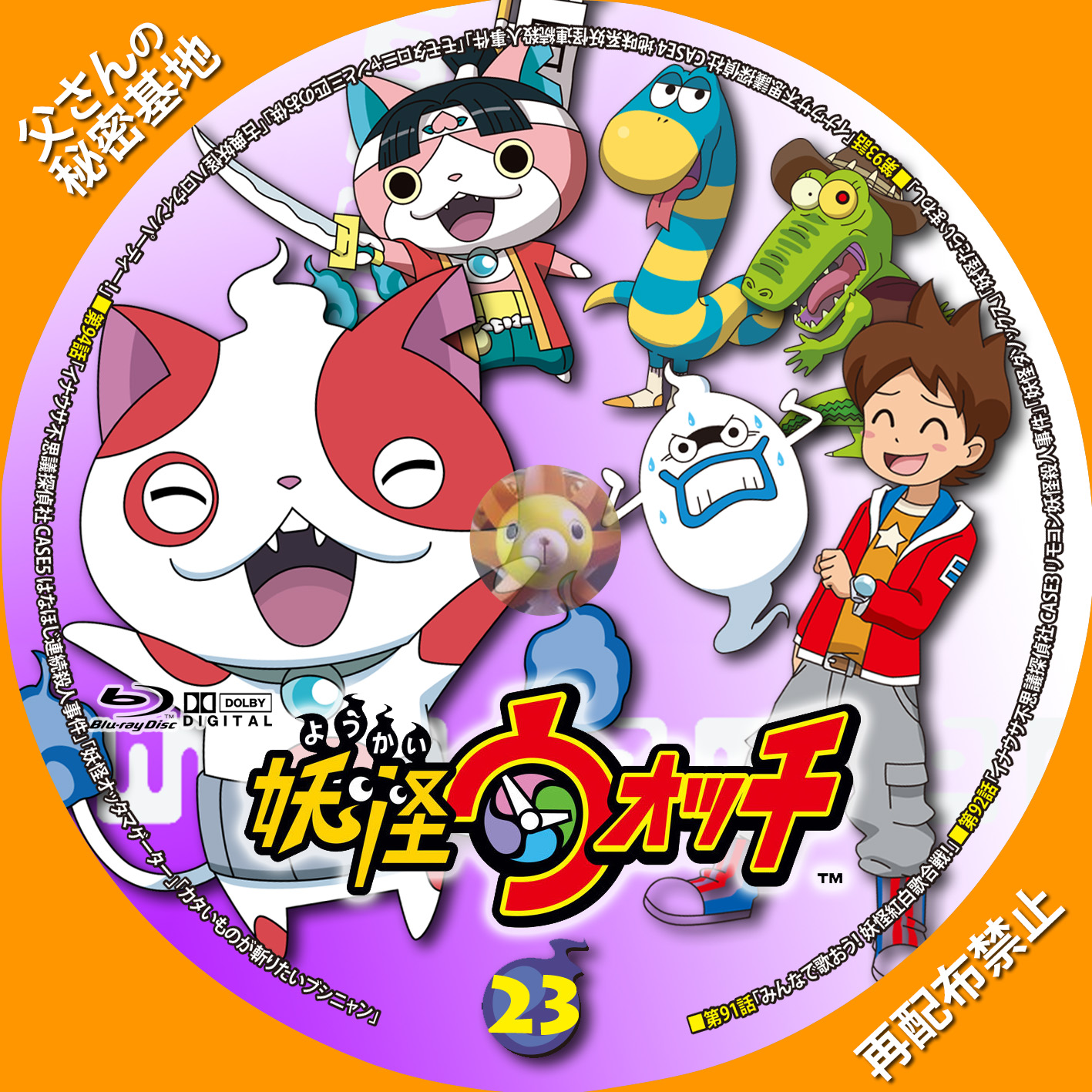 youkai-watch_23BDa.jpg