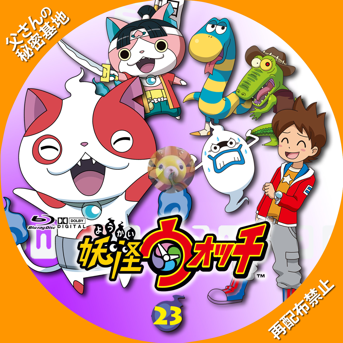 youkai-watch_23BDb.jpg