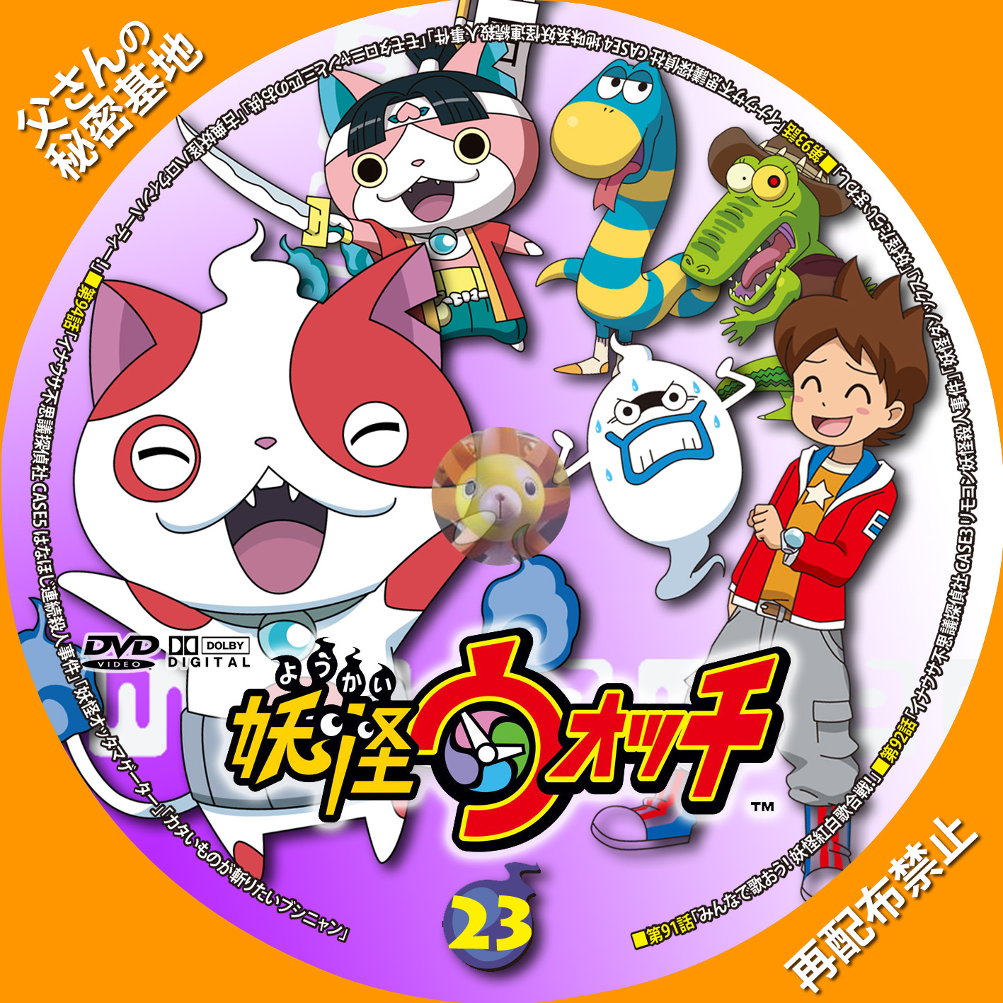 youkai-watch_23DVDa.jpg