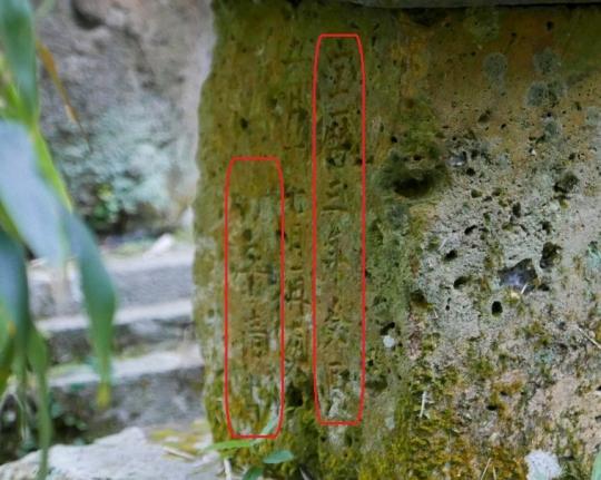 s-禰寝氏累代の墓 (25)