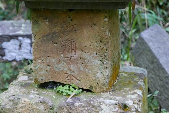 s-禰寝氏累代の墓 (27)