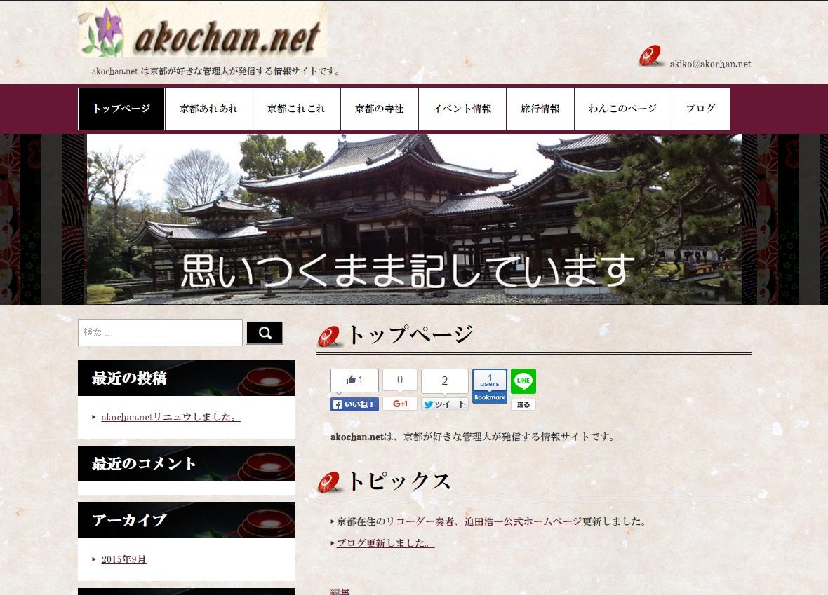 akochan.net-WP