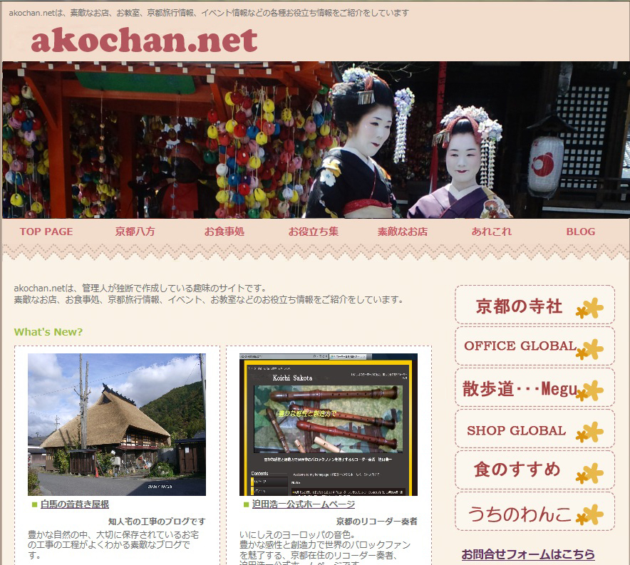 old-akochan.net