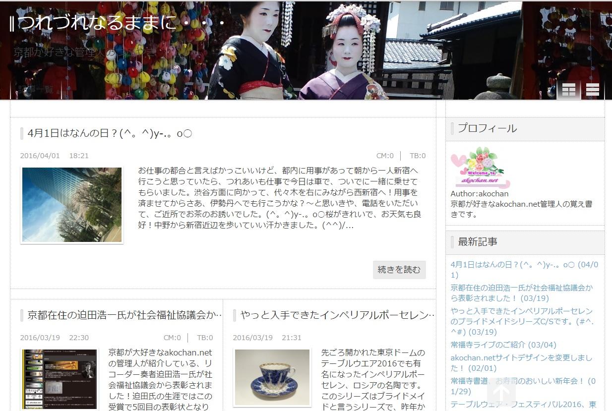 blog_akochannet.jpg