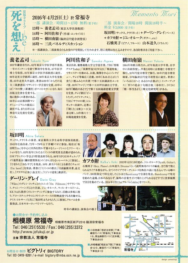jofukuji_live.jpg