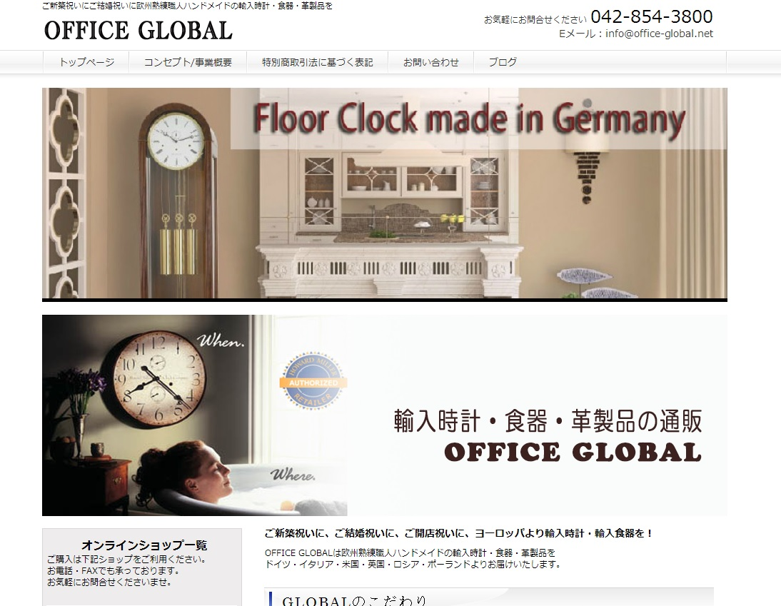 office-global-top.jpg