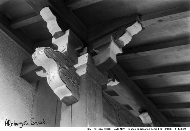 品川神社825-24
