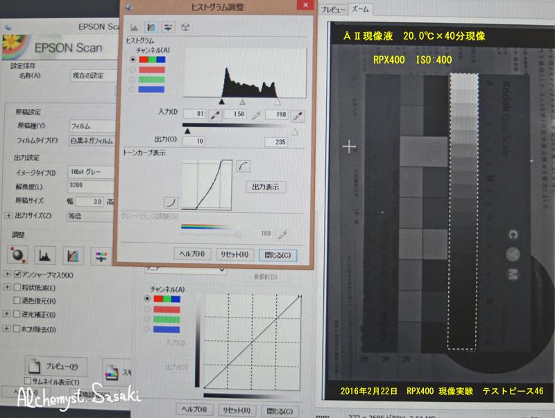 RPX400 AⅡ現像 20℃×40分