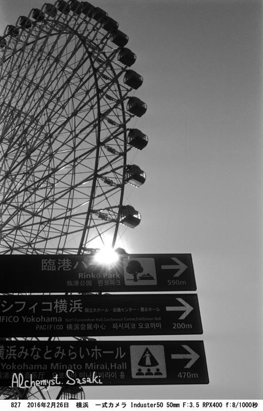 横浜827-16 Ⅱ