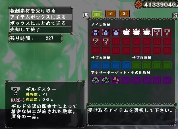 guildstarx4.jpg