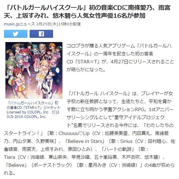 【朗報】ラブライブを超えそうなアイドル登場【バトガ】