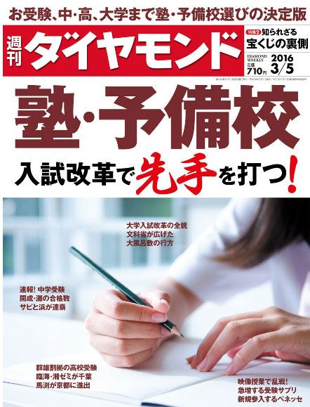 週刊ダイヤモンド 2016年 3/5 号
