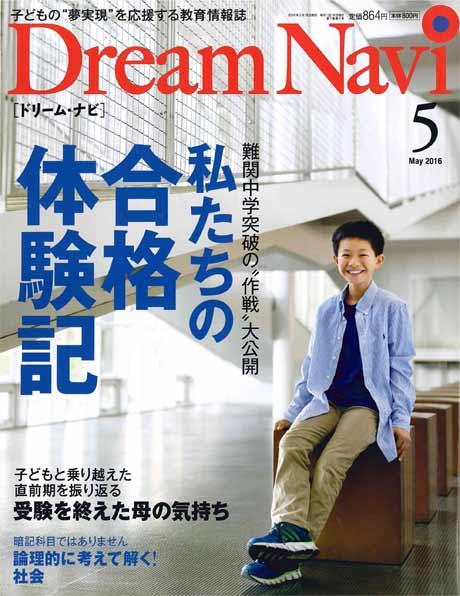 Dream Navi5月号
