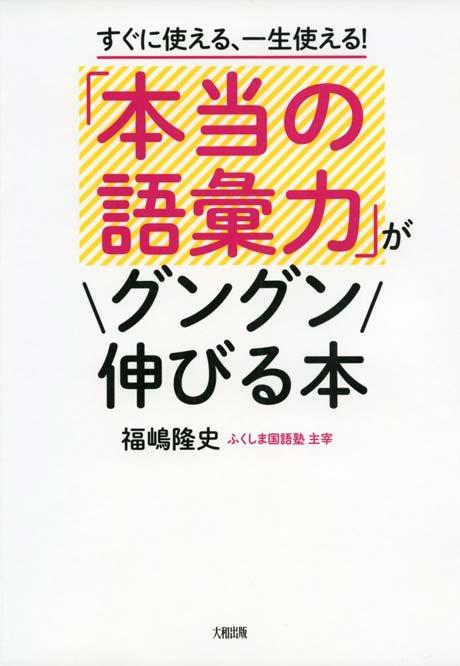 「本当の語彙力」がグングン伸びる本