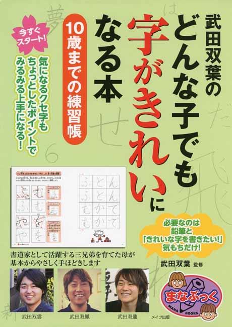 武田双葉のどんな子でも字がきれいになる本10歳までの練習帳